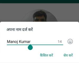 WhatsApp DP Kaise Change Kare । WhatsApp DP और Name Change कैसे करे?